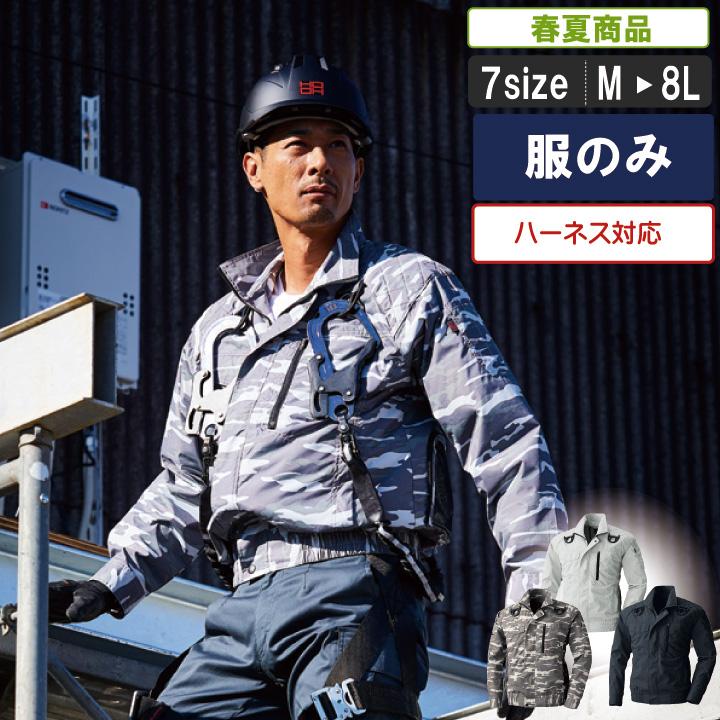 MK:V8301 体感-2度フルハーネス対応空調服【オシャレ 暑さ対策 職人 ポリエステル100% 作業服 作業着 建築 建設 ハーネス用 土木】