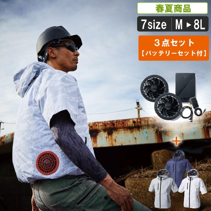 MK:V8308 体感-2度空調服フード付き半袖ブルゾン+ファン・バッテリーセット 【服のみ 建設 建築 暑さ対策 作業服 作業着 暑さ対策】
