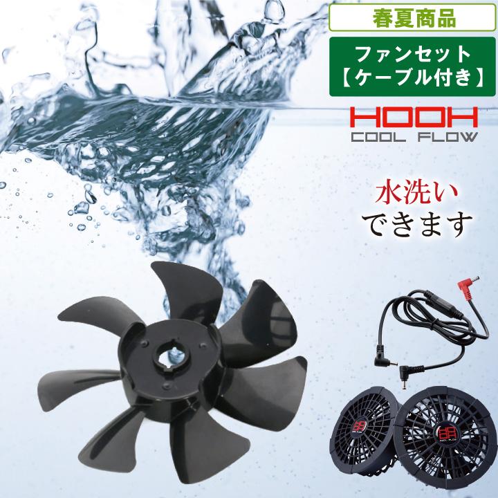 MK:V9102 洗えるファンセット【HOOH専用 空調服 暑さ対策 長持ち 汚れない ケーブル付き】