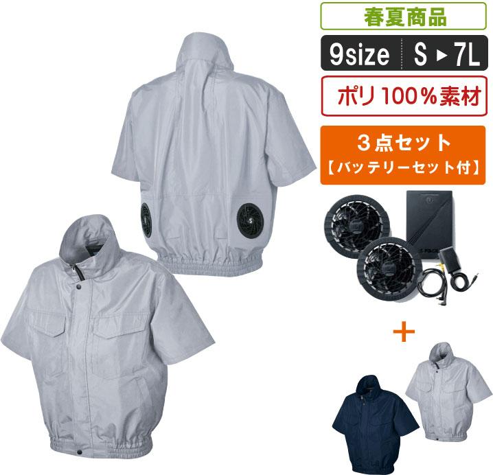 SM:88110 空調服型半袖ブルゾン+ファン・バッテリーセット【建設 建築 暑さ対策 職人 動きやすい 作業服 作業着 溶接 鉄工 綿】