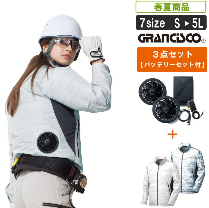 TK:GC-K001 一味違う空調服長袖ジャケット+ファン・バッテリーセット 【建設 建築 暑さ対策 作業服 作業着 暑さ対策】