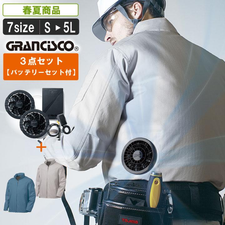 TK:GC-K003 スタイリッシュな空調服ジャケット+ファン・バッテリーセット 【建設 建築 暑さ対策 作業服 作業着 暑さ対策】