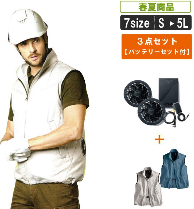 TK:GC-K004 綿100%空調服ベスト+ファン・バッテリーセット 【服のみ 建設 建築 暑さ対策 作業服 作業着 暑さ対策 熱中症対策 溶接 鉄工】