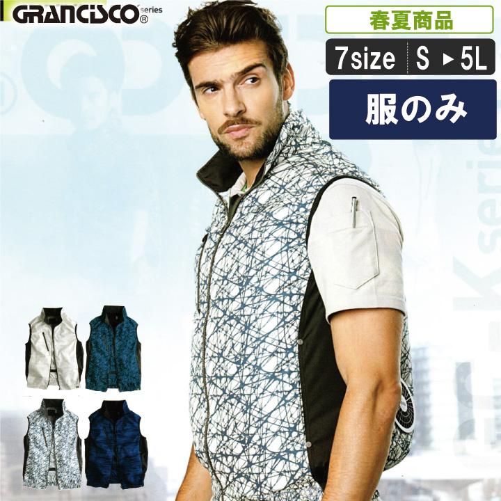 TK:GC-K005 一味違う空調服ベスト【服のみ 建設 建築 暑さ対策 作業服 作業着 暑さ対策 熱中症対策】