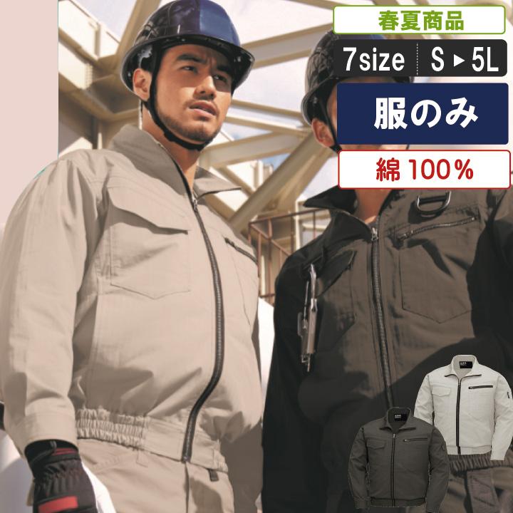XE:XE98002 綿100%空調服長袖ブルゾン【建設 建築 暑さ対策 鳶職人 綿100% 作業服 作業着 】