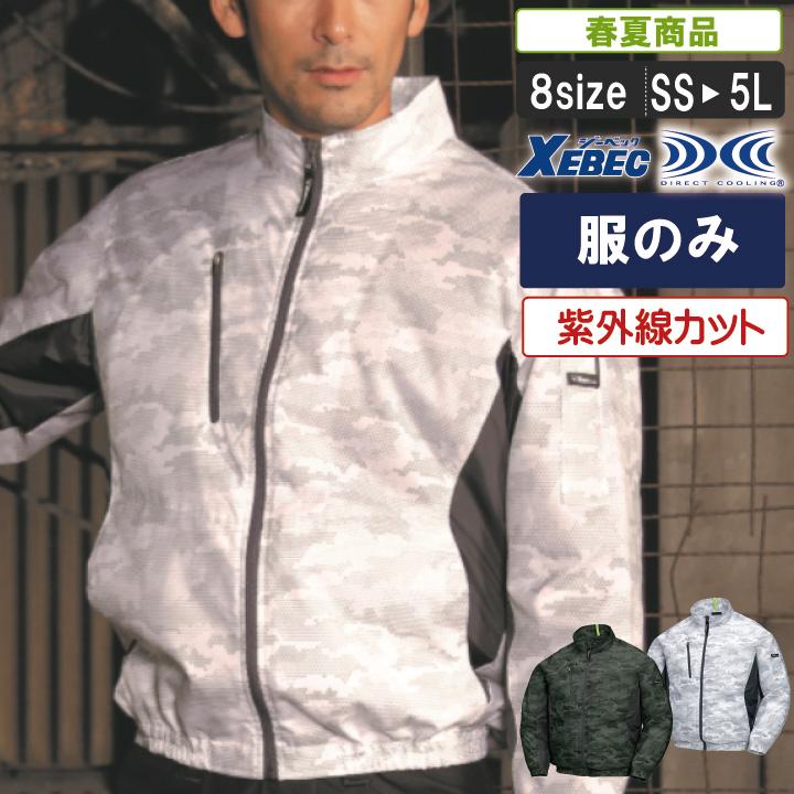 XE:XE98005 空調服迷彩柄長袖ブルゾン【建設 建築 暑さ対策 職人 ポリエステル100% 作業服 作業着 レジャー アウトドア 釣り 野球観戦 フェス】