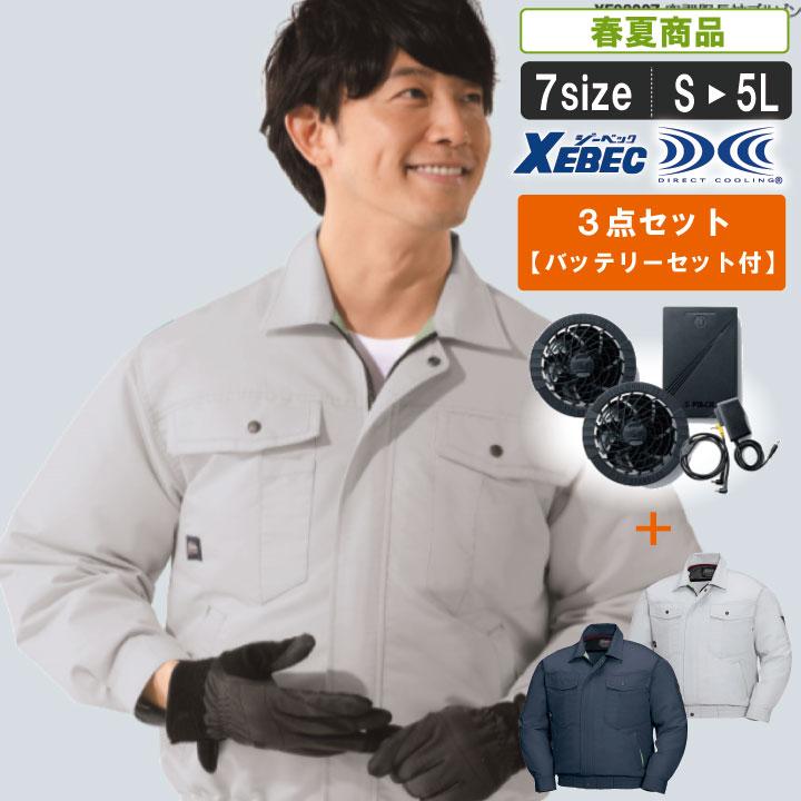 XE:XE98007 シワになりにくい空調服+ファン・バッテリーセット【建設 建築 暑さ対策 職人 作業服 作業着 レジャー アウトドア 帯電防止加工 イージーケア】