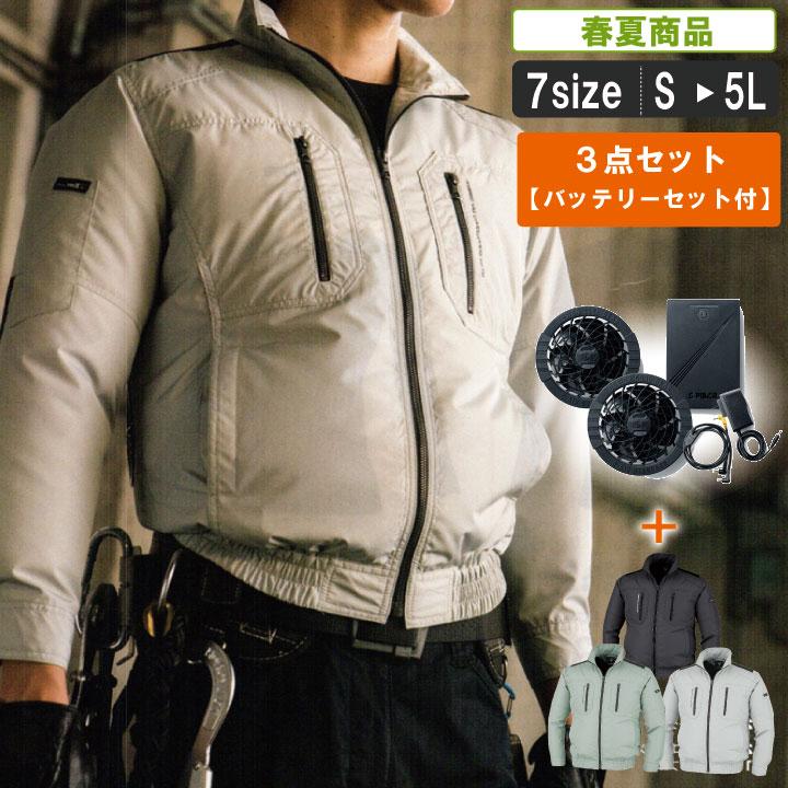 【予約商品】XE:XE98008 補強布付き空調服+ファン・バッテリーセット 【服のみ 建設 建築 暑さ対策 作業服 作業着 暑さ対策 熱中症対策】
