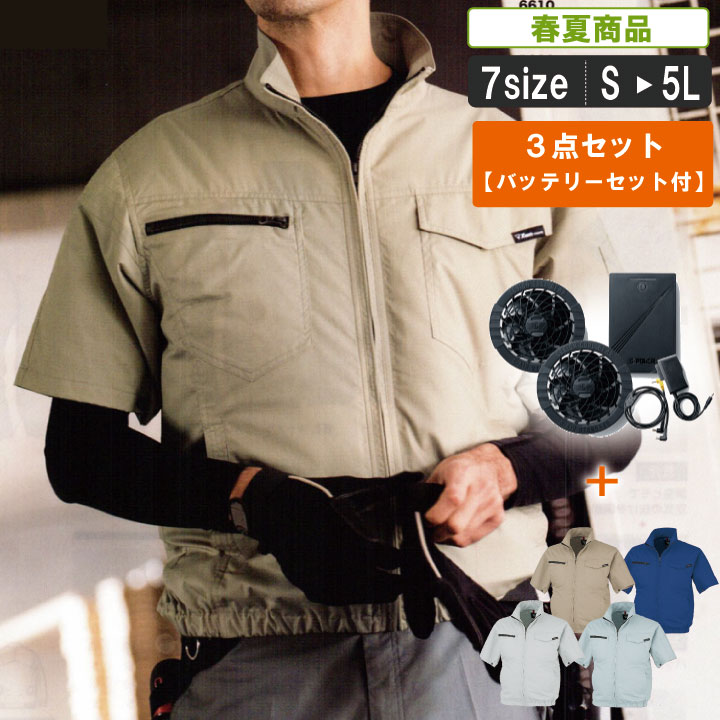 【予約商品】XE:98013 制電する半袖空調服+ファン・バッテリーセット 【服のみ 電機関係 暑さ対策 作業服 作業着 暑さ対策 熱中症対策】