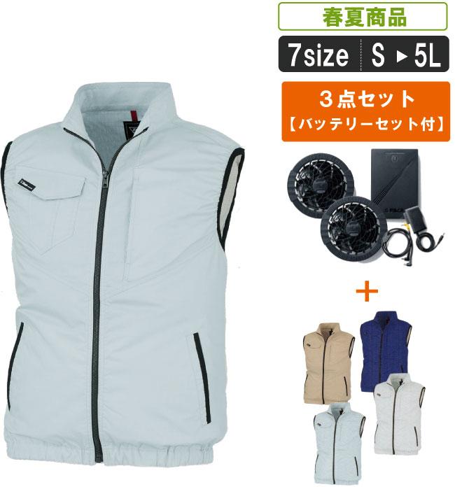 XE:98014 制電する空調服ベスト+ファン・バッテリーセット 【服のみ 電機関係 暑さ対策 作業服 作業着 暑さ対策 熱中症対策】