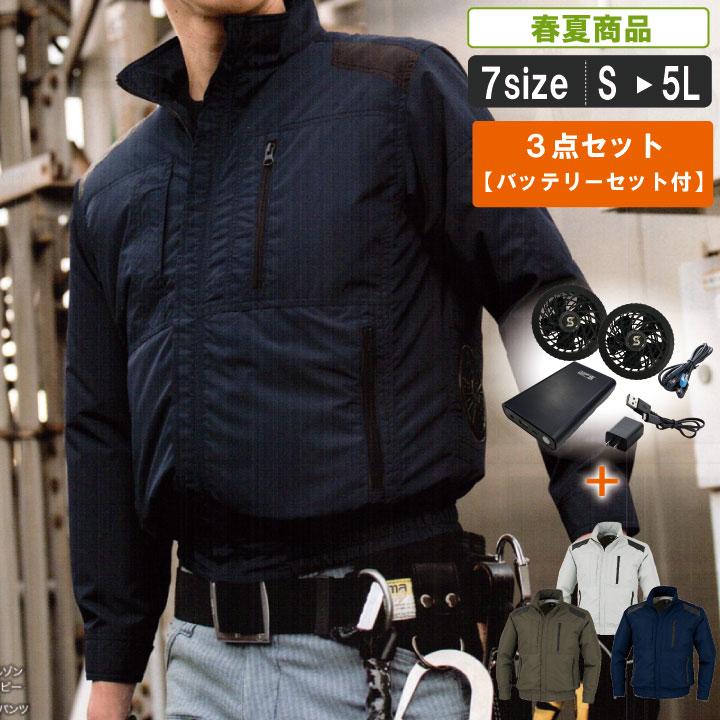 XE:98015 さらに遮熱する空調服+ファン・バッテリーセット 【服のみ 建設 建築 暑さ対策 作業服 作業着 暑さ対策 熱中症対策】