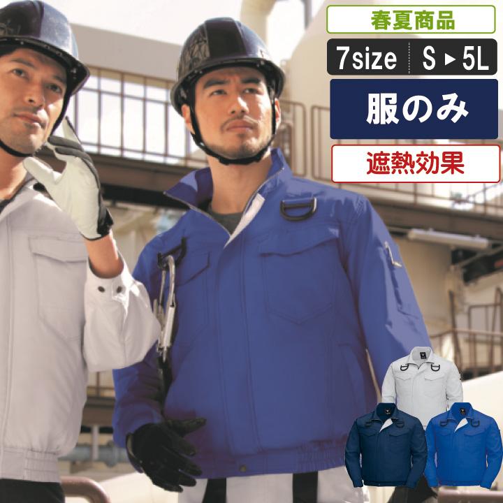 XE:XE98101 ハーネス対応遮熱する空調服長袖ブルゾン【建設 建築 暑さ対策 鳶職人 T/C素材 作業服 作業着 UVカット 吸汗速乾】