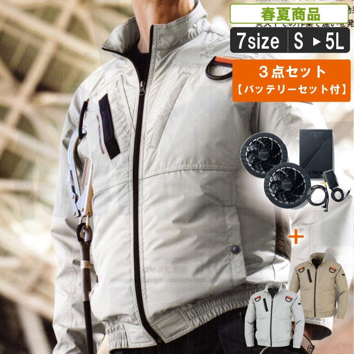 XE:98103 フルハーネス用さらに遮熱する空調服+ファン・バッテリーセット 【服のみ 建設 建築 暑さ対策 作業服 作業着 暑さ対策 熱中症対策】
