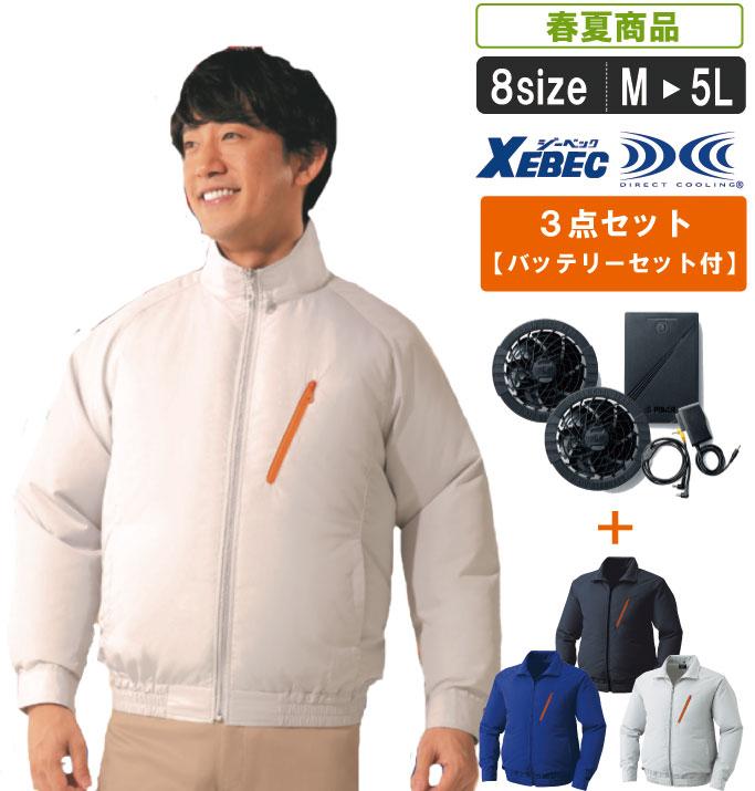 XE:KU90510 スポーティー長袖空調服+ファン・バッテリーセット【釣り 野球観戦 カジュアル 倉庫 暑さ対策 作業服 作業着 涼しい】