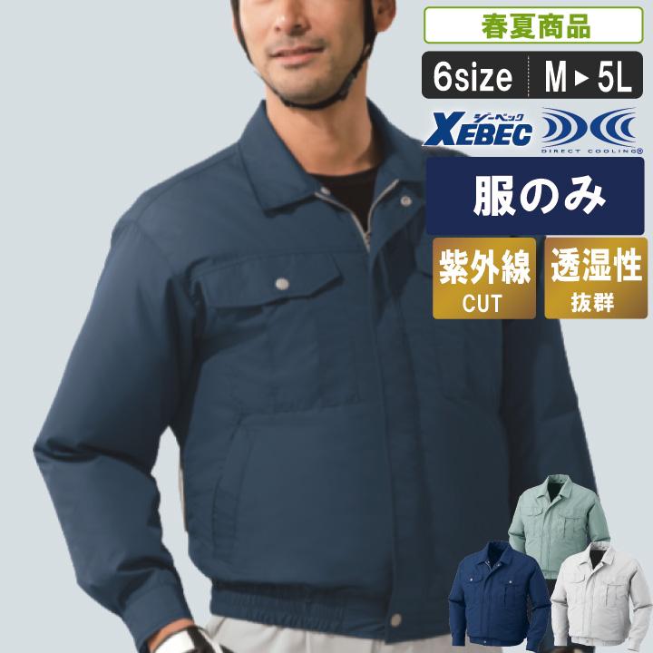 XE:KU90540 空調服長袖ブルゾン作業着のみ【作業服 作業着 ブルゾン 熱中症対策 暑さ対策 節電対策 釣り】