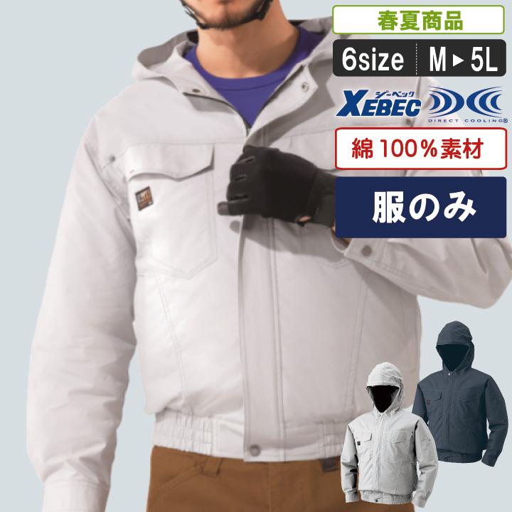 XE:KU91410 フード付き綿100%空調服長袖ブルゾン【建設 建築 暑さ対策 鳶職人 綿100% 作業服 作業着 】