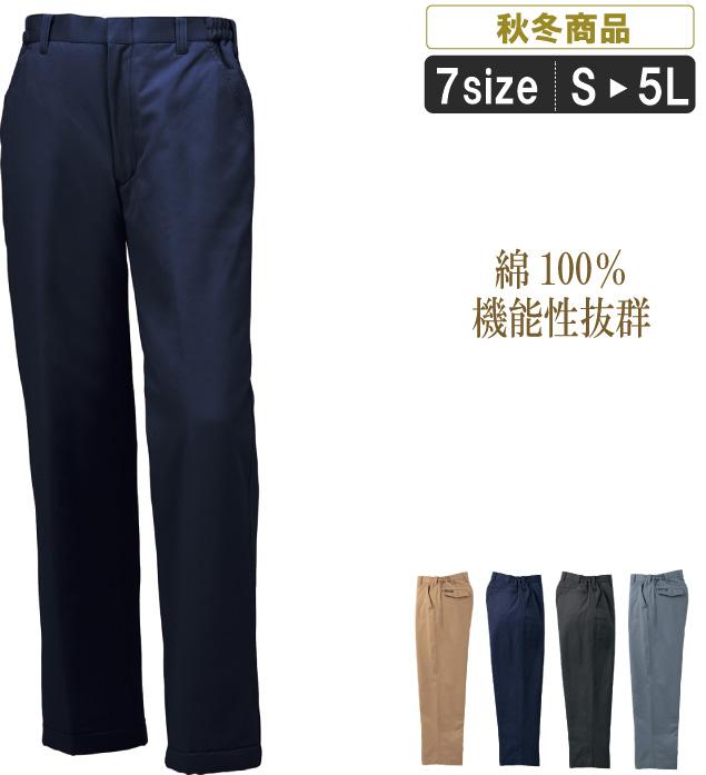 KR:57206 防寒パンツ 2015年秋冬新商品消臭・静電気を除去するテープを採用!こだわり盛りだくさんの防寒ウェア登場作業服 ズボン 作業着