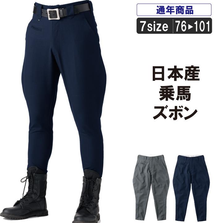 MK:1265 日本産乗馬ズボン【造園 乗馬クラブ 植木屋 職人 カッコイイ 作業服 作業着 】