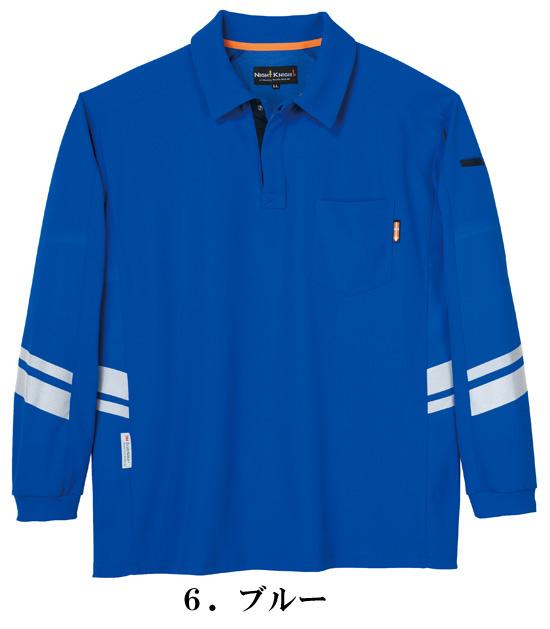 TU-N011 EUの厳しい安全規格71:20003合格の高視認性安全長袖ポロシャツ