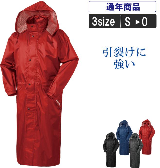KR:47411 作業服メーカーが考えたレインロングコート衝撃の軽さ!機能性も抜群の雨具登場!