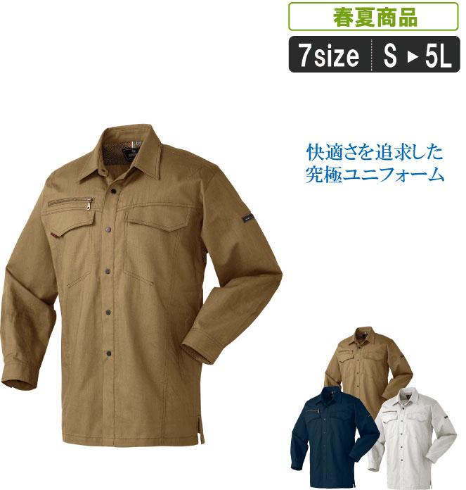 KR:25666 ミラクルケア長袖シャツ2017年春夏新作!蒸れにくく快適な着心地!ストレッチ作業服 作業着
