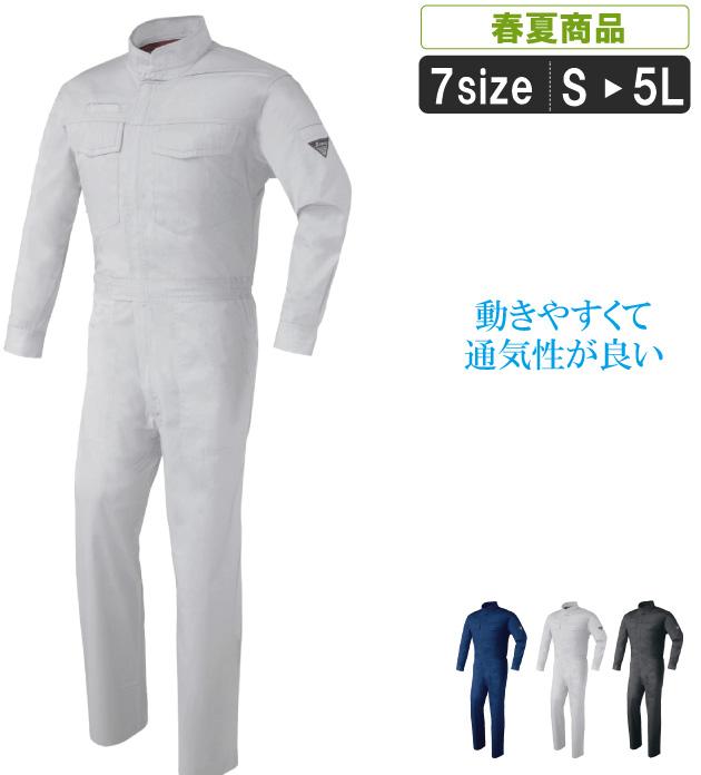 XE:1278 サマー続服作業服 作業着 夏仕様のツナギ服登場!動きやすさと通気性の良さを両立。