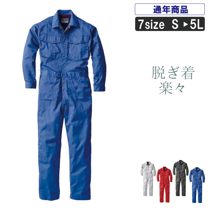XE:34007 ツナギ服
