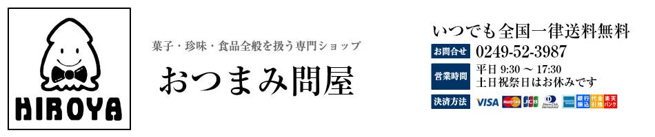 おつまみ問屋:菓子・珍味・おつまみ・食品の専門店「おつまみ問屋」です!