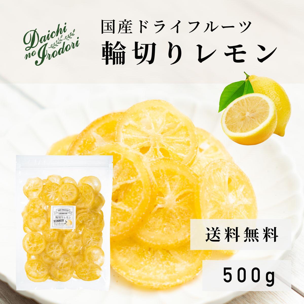 ドライフルーツ レモンピール 1年保証 送料無料 国産 レモン ドライフルーツレモン 輪切り 南信州菓子工房原料使用 チャック袋入り 常温保存 x 1袋 (人気激安) 500g