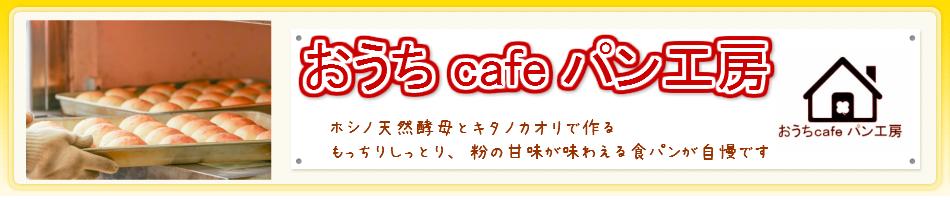 おうちcafeパン工房:ホシノ天然酵母と国産小麦で作る無添加パン