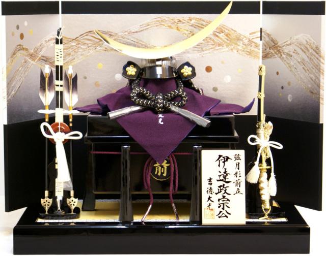 【五月人形 送料無料】吉徳大光作 「正絹黒絲縅 伊達政宗公兜10号」床飾り《536-280》
