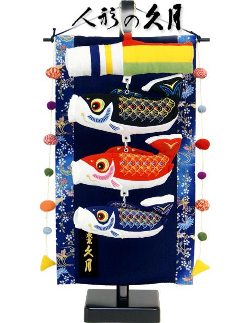 【五月人形 送料無料】久月作 「室内 鯉のぼりタペストリー」吊るし飾り《SIK-08》