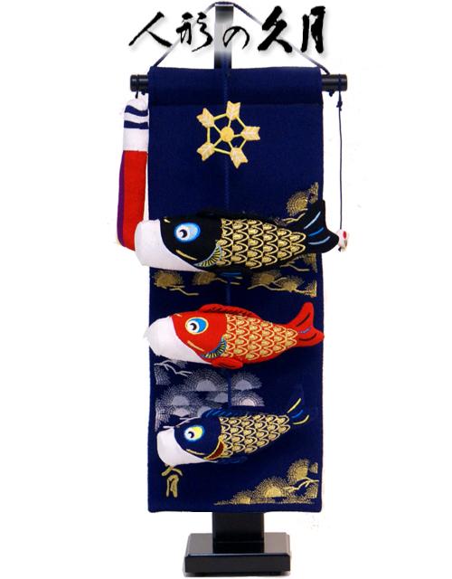【五月人形 送料無料】久月作 「室内 鯉のぼりタペストリー」吊るし飾り《TAK-01》