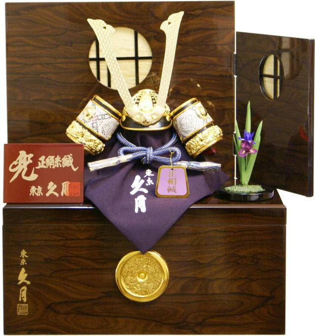 【五月人形 送料無料】久月作 家紋「青絲裾濃縅兜」 コンパクト収納飾り《1020》