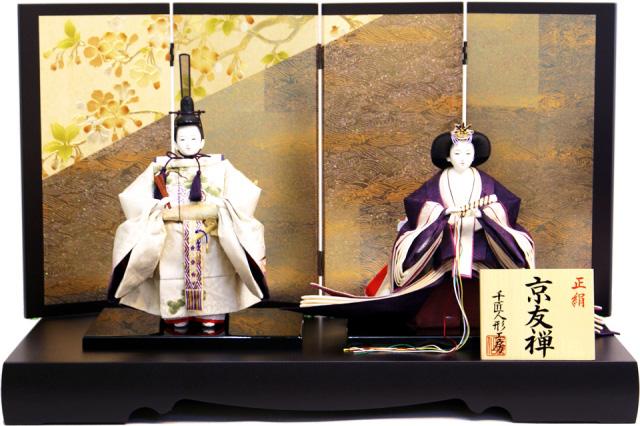 【雛人形 送料無料】雛人形 千匠作 「立雛」親王飾り《45A-308》