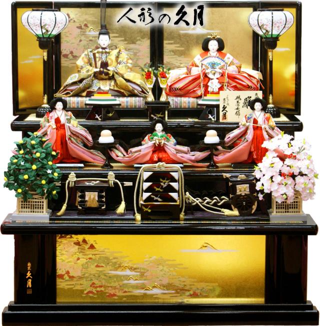 【雛人形 送料無料】久月作 束帯十二単衣姿「よろこび雛」 五人三段飾り《S-3050》