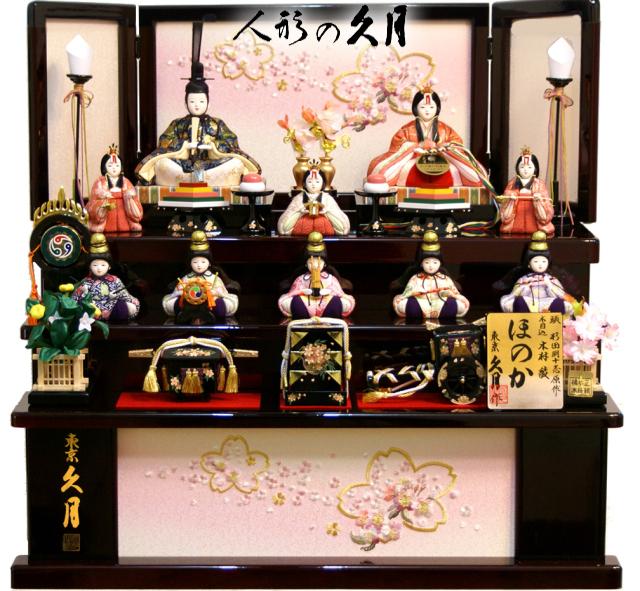 【雛人形 送料無料】久月 木村綾作 「ほのか 結香雛」十人 木目込み 三段収納飾り《39649》