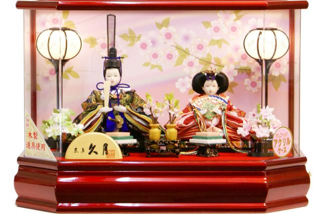 【雛人形 送料無料】久月作 「よろこび雛」二人親王 アクリルパノラマケース飾り《66201》