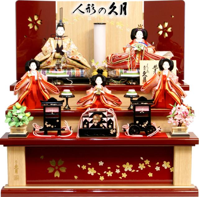 【雛人形 送料無料】久月作 束帯十二単衣姿「よろこび雛」五人 三段飾り《S-3212》