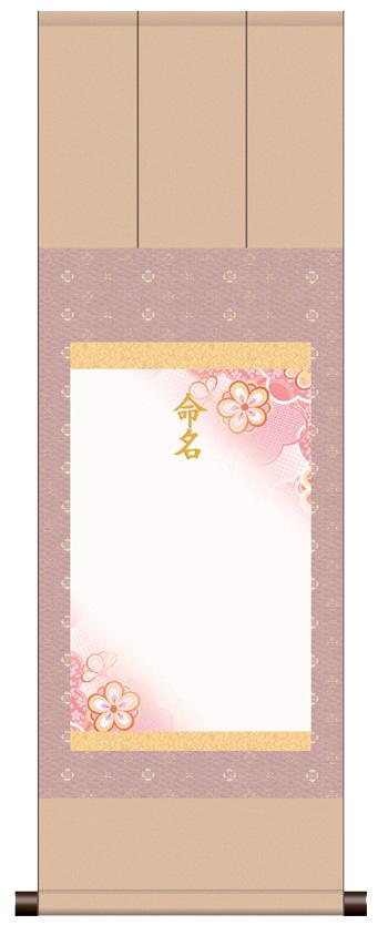 命名掛軸 三段表装 「端麗・ピンク」名前旗 女児《名入れ無し》ME-745【コンビニ受取対応商品】