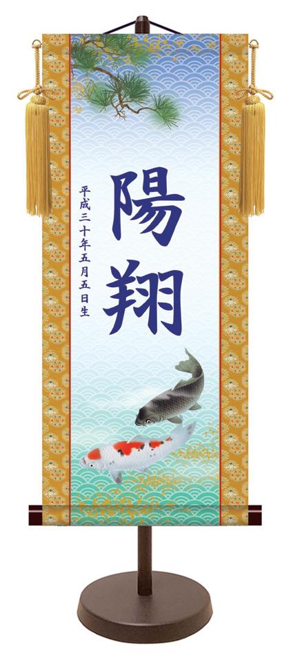 端午の節句 名前旗 名入れ掛け軸 遊鯉《大》スタンド付き【納期約2週間】YTB-004B