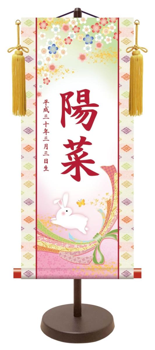 《2019年度 新作》桃の節句 名前旗 名入れ掛け軸 桜にうさぎ《大》スタンド付き【納期約2週間】YTG-005B