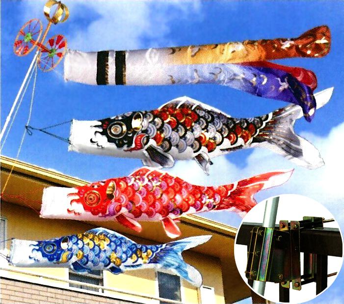 【鯉のぼり】地染 寿 2m ベランダ手すりセット 寿鶴吹流し こいのぼり