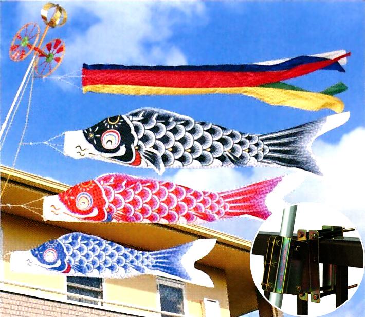 【鯉のぼり】昴 2m ベランダ手すりセット 五色吹流し こいのぼり