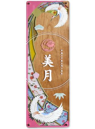 「色かさね」 木製短冊名前飾り なでしこ色《601-301》【お届けまで約2週間】
