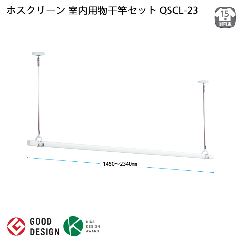 【即納】川口技研 ホスクリーン 室内用物干竿セット QSCL-23