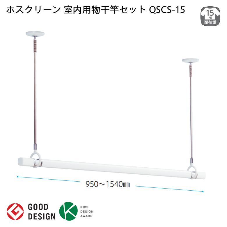 【即納】川口技研 ホスクリーン 室内用物干竿セット QSCS-15