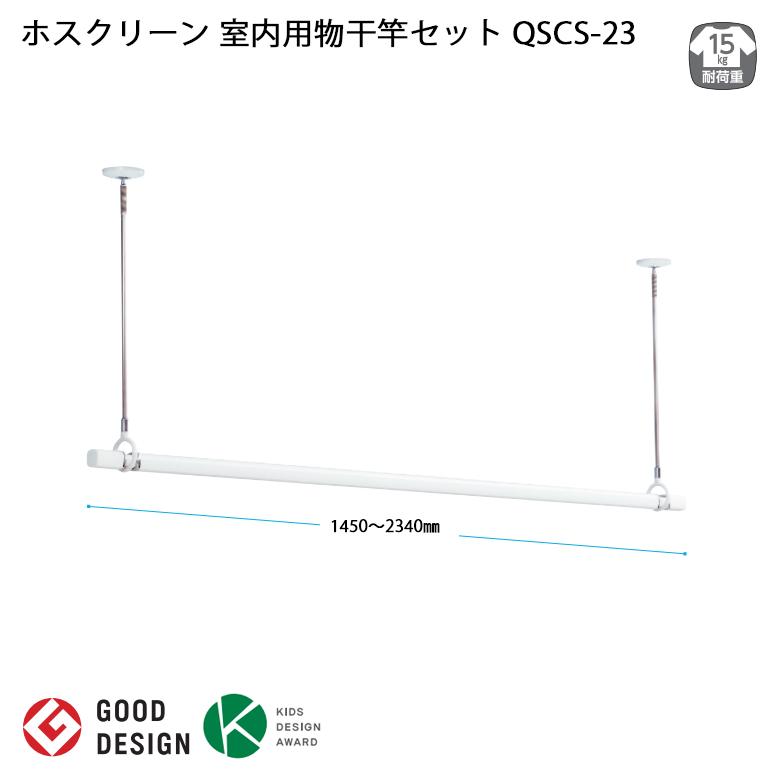 【即納】川口技研 ホスクリーン 室内用物干竿セット QSCS-23