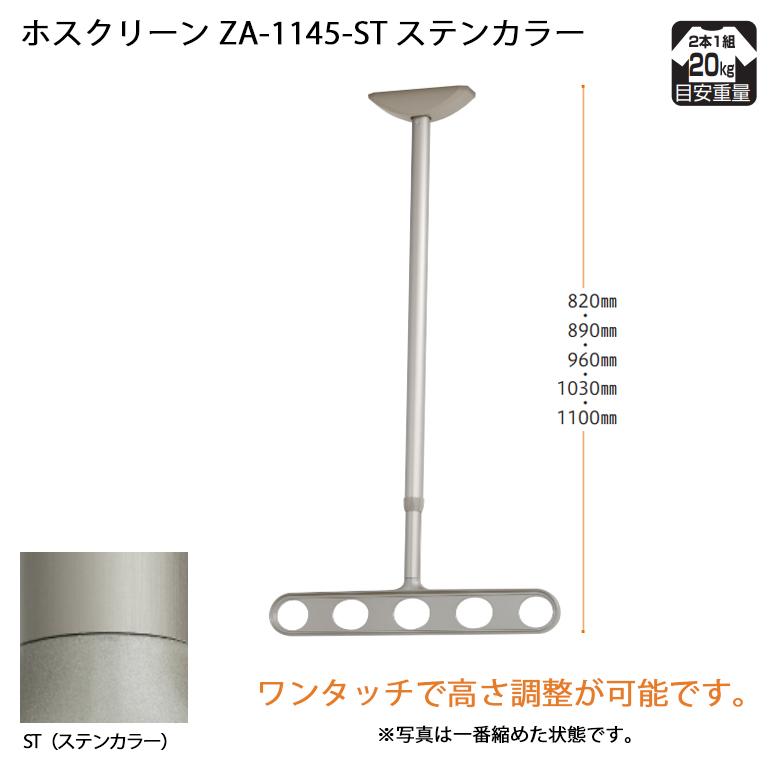 【即納】川口技研 ホスクリーン ZA-1145-ST ステンカラー