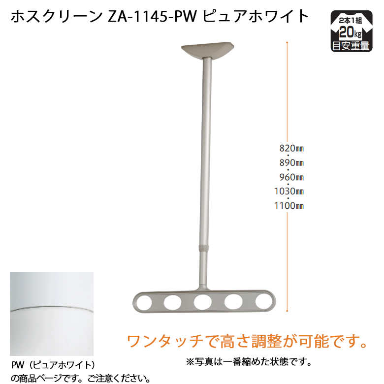【即納】川口技研 ホスクリーン ZA-1145-PW ピュアホワイト